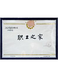 """中国全国总工会颁发""""职工之家""""光荣称号"""