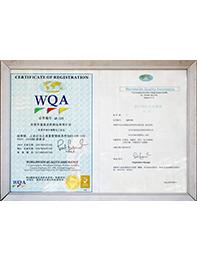 世界范围的质量保证(WQA)证书