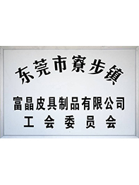 东莞市寮步镇工会委员会会员